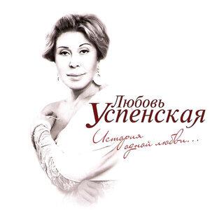 Lyubov Uspenskaya (Любовь Успенская)