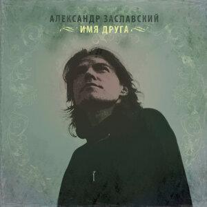 Aleksandr Zaslavskiy (Александр Заславский) 歌手頭像