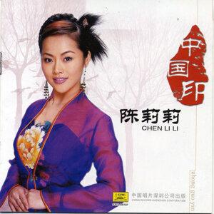 Chen Lili 歌手頭像