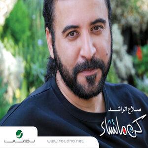 Salah Al Rashed 歌手頭像