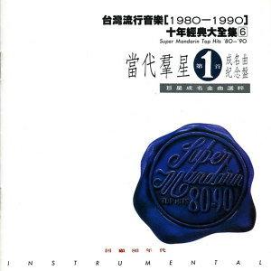 台灣流行音樂經典大集 歌手頭像