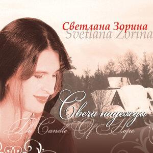Svetlana Zorina (Светлана Зорина) 歌手頭像