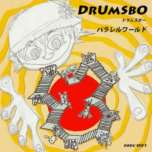 drumsbo 歌手頭像