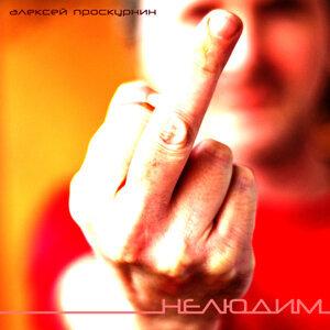 Aleksey Proskurin (Алексей Проскурин) 歌手頭像