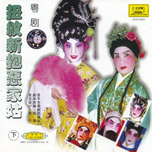 Enping Cantonese Opera Troupe