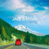 재즈앤힘 Jazz & Hymn