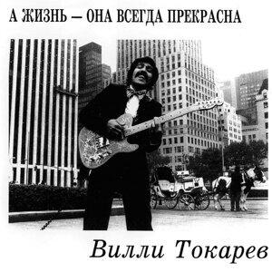 Willi Tokarev 歌手頭像