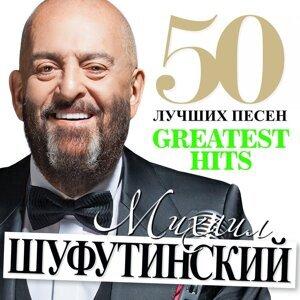 Михаил Шуфутинский (Mikhail Shufutinsky)