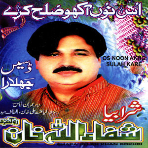 Shafa Ullah Khan Rokhri 歌手頭像
