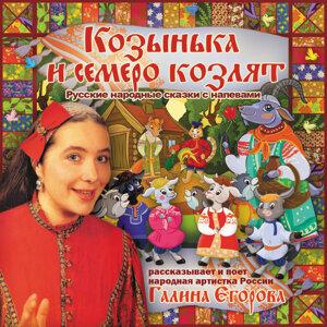 Galina Egorova (Галина Егорова) 歌手頭像