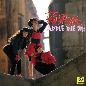 蘋果派 (Apple pie)
