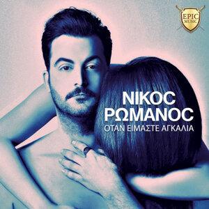 Nikos Romanos 歌手頭像