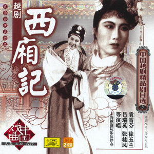 Yuan Xuefen