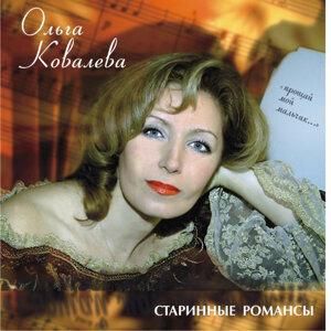 Olga Kovaleva 歌手頭像