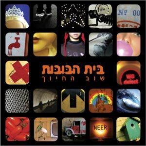 Beit Habubot 歌手頭像