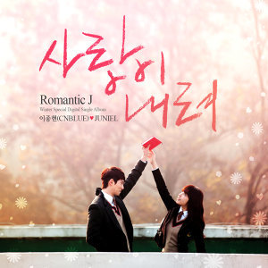 李宗泫(CNBLUE) & JUNIEL (Lee Jong Hyun(CNBLUE) & JUNIEL)