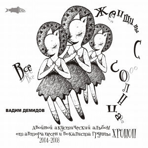 Вадим Демидов (Хроноп)