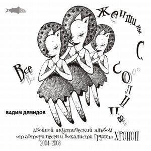 Вадим Демидов (Хроноп) 歌手頭像