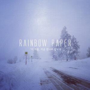 Rainbow Paper 歌手頭像