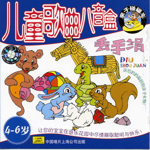 Shanghai Shiyan Kindergarten Dandelion Choir 歌手頭像