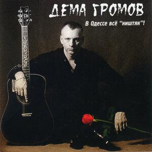 Gromov Dema 歌手頭像