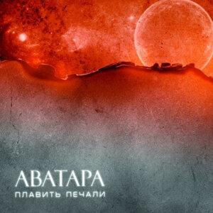 Avatara (Аватара) 歌手頭像