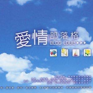 Blog Love (愛情部落格) 歌手頭像