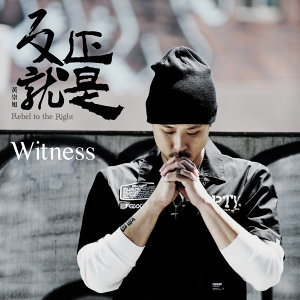 Witness huang (黃崇旭)