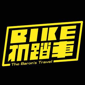BIKE 機踏車樂團