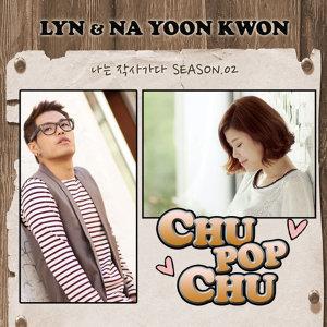린(Lyn)&나윤권 歌手頭像