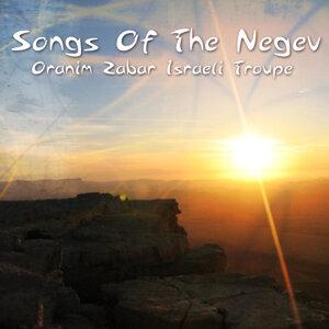 Oranim Zabar Israeli Troupe 歌手頭像