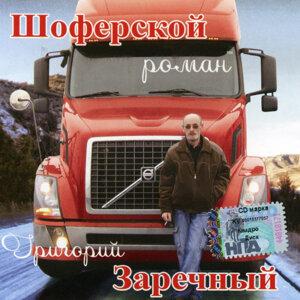 Заречный Гриша (Zarechny Grisha) 歌手頭像