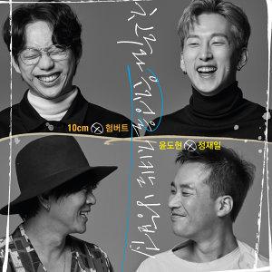 10cm, Yoon Do-hyun, Jung Jae Il, Humbert 歌手頭像