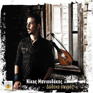 Nikos Manioudakis 歌手頭像