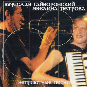 Vyacheslav Guyvoronsky 歌手頭像