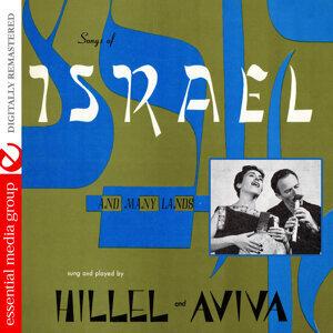 Hillel And Aviva 歌手頭像