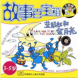 Dong Yueli; Fei Min; Liang Haiyan; Wu Wenhua 歌手頭像