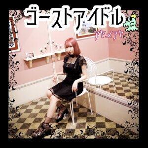 アヤメアヤ Artist photo