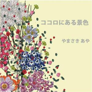 Aya Yamasaki 歌手頭像