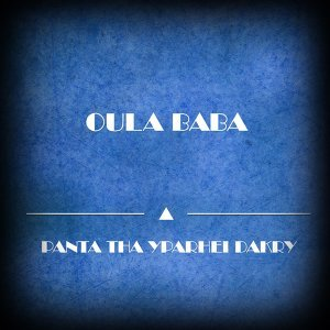 Oula Baba 歌手頭像
