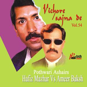 Hafiz Mazhar & Ameer Baksh 歌手頭像
