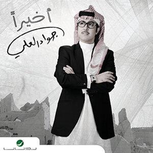 Jawad Al Ali 歌手頭像