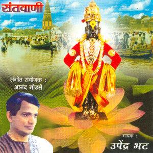 Upendra Bhatt 歌手頭像
