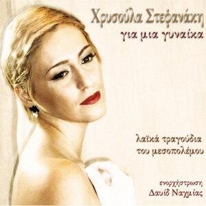 Xrysoula Stefanaki 歌手頭像