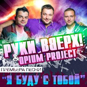 Ruki Vverh & OPIUM project 歌手頭像