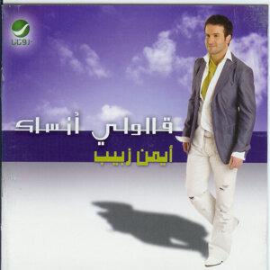 Ayman Zabeeb 歌手頭像