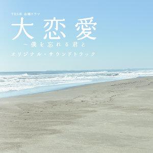 ドラマ「大恋愛〜僕を忘れる君と」サントラ Artist photo