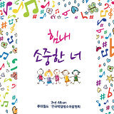 LOTTE WORLD, Korean Association for Children with Leukemia and Cancer (KACLC)