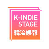 K-indie Stage