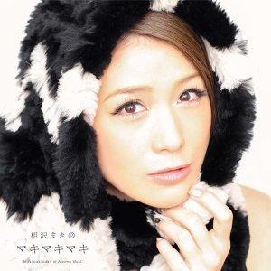 相沢まき 歌手頭像